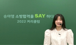 2022 송아영 영어 공채/경채 커리큘럼 ★소방영어 합격을 SAY 하다★